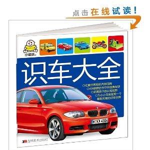 Download Small baby: consensus car Daquan(Chinese Edition) pdf