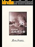 真珠湾攻撃 鎮魂の戦史