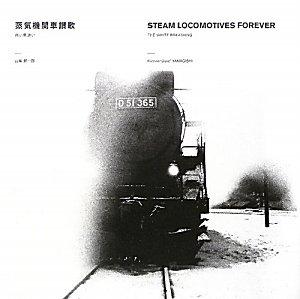 蒸気機関車讃歌―白い息遣い