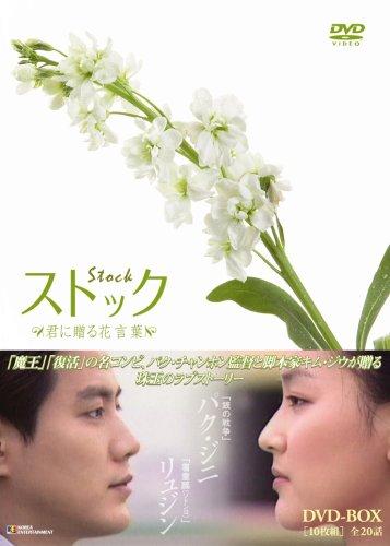[DVD]ストック -君に贈る花言葉-DVD-BOX