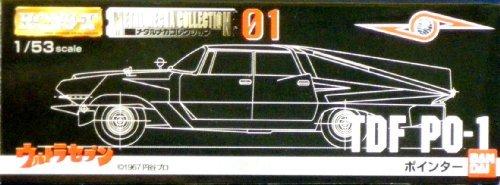 TDF PO-1 ポインター 「ウルトラセブン」 メタルメカコレクション 0073412