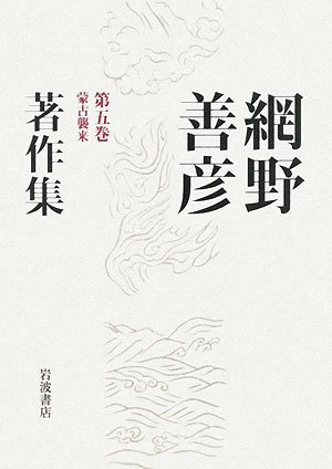 old-invasion-amino-yoshihiko-collected-works-mengniu-volume-5-2008-isbn-4000926454-japanese-import