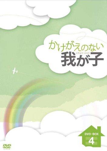 かけがえのない我が子 DVD-BOX4 B003QX9GA8