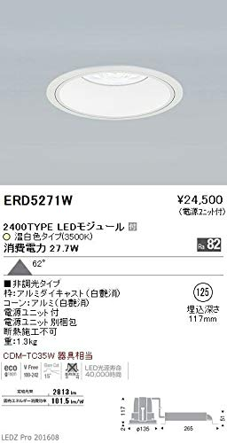 ENDO LEDベースダウンライト 温白色3500K 白 埋込穴φ125mm 非調光 CDM-TC35W相当 超広角 ERD5271W(ランプ付) B0751686DX