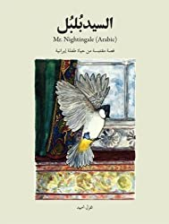 Mr. Nighthingale (Arabic Edition) (Mr. Nightingale)