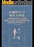 沟通技巧与领导力开发