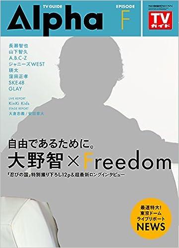 [表紙:大野智]TVガイドAlpha-EPISODE-F