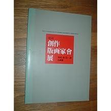 The 5th Exhibition of Origination Prints Association