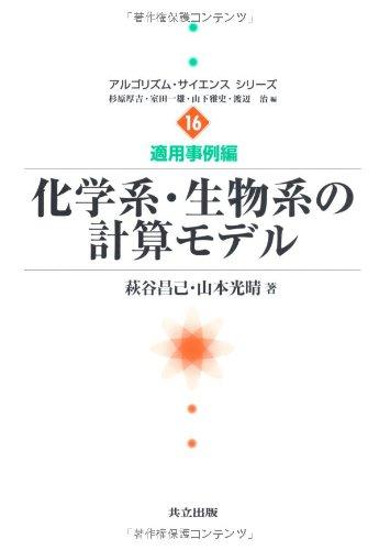 化学系・生物系の計算モデル (アルゴリズム・サイエンスシリーズ 16―適用事例編)
