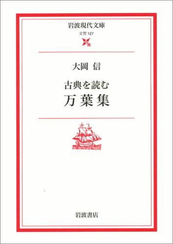古典を読む 万葉集 (岩波現代文庫)