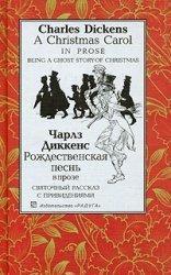 A Christmas Carol (Russian Edition) (Christmas Russian Carol)