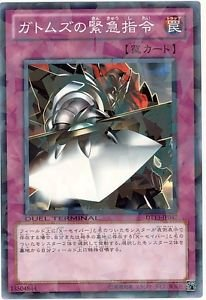 Yu-Gi-Oh! Gottoms' Emergency Call DT13-JP047 Normal Japan