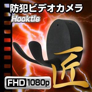 防犯ビデオカメラ(匠ブランド)『Hooktle』(フックトル)コートフック型ビデオカメラ (黒) B013OH83OA  黒