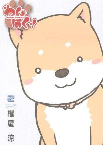 わんぱぐ! 2 (BLADE COMICS)