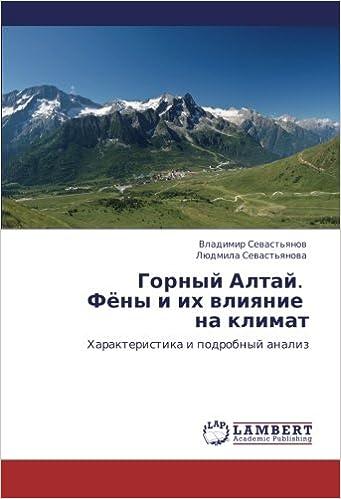 Book Gornyy Altay.Fyeny i ikh vliyaniena klimat: Kharakteristika i podrobnyy analiz (Russian Edition)