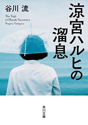 涼宮ハルヒの溜息 (角川文庫)