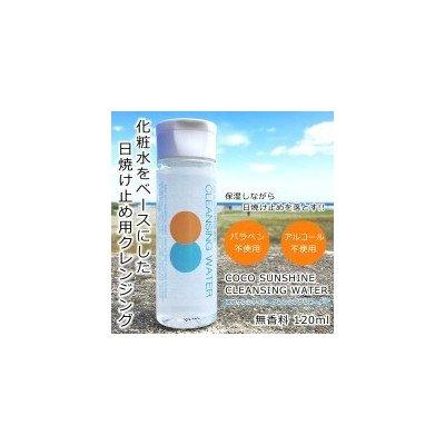 Snipe ココサンシャイン クレンジングウォーター 化粧水ベースの日焼け止め用クレンジング 120mlの画像