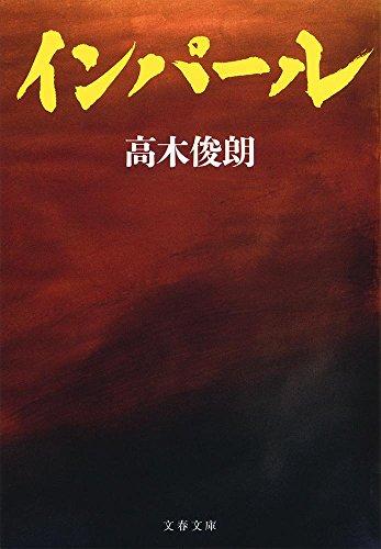 インパール (文春文庫)