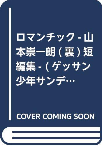 ロマンチック-山本崇一朗(裏)短編集- (ゲッサン少年サンデーコミックス)