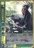 Zhuge Liang competent Ryo [Suparea] 2-039-SR Romance of the Three Kingdoms Wars TCG (trading card) Booster 2nd Recording Card