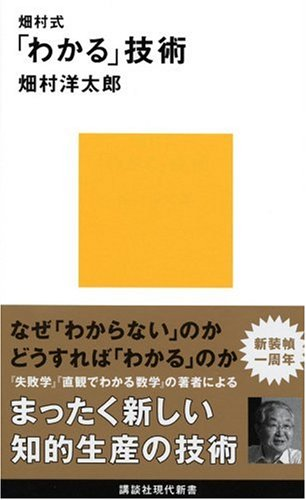 畑村式「わかる」技術 (講談社現代新書)