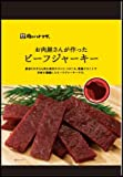 肉のハナマサ お肉屋さんが作ったビーフジャーキー 100g