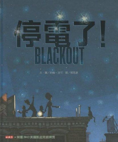 Blackout (Chinese Edition) by Xiao Tian Xia/Tsai Fong Books