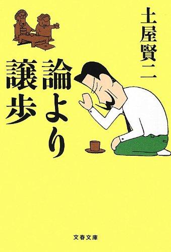 論より譲歩 (文春文庫)