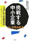 挑戦する中小企業in OSAKA―つぶしてたまるか 社長の失敗話・成功話