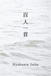 Hyakunin Isshu - 100 Poets: Passion of the Imperial Court