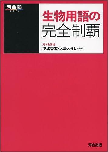 生物のおすすめ参考書・問題集『生物用語の完全制覇』
