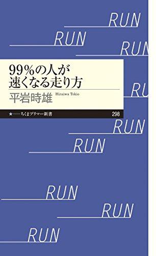 99% の人が速くなる走り方 (ちくまプリマー新書)