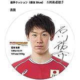 男子バレー日本代表 石川祐希クッション