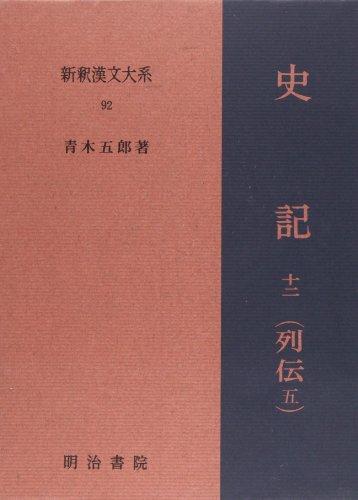 史記 12 列伝 5 新釈漢文大系 (92)