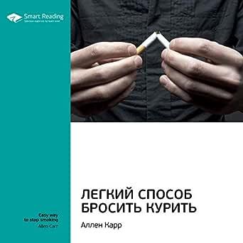 Сигареты бросить курить купить где в симферополе купить электронные сигареты
