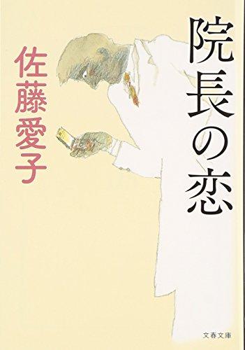 院長の恋 (文春文庫)