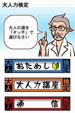 Otonaryoku Kentei [Japan Import]