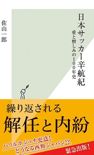 日本サッカー辛航紀 愛と憎しみの100年史 (光文社新書)
