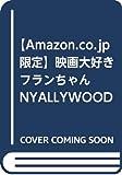 【Amazon.co.jp 限定】映画大好きフランちゃん NYALLYWOOD STUDIOS SERIES 描き下ろしオリジナルイラストカード付
