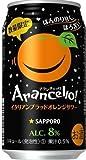サッポロ アランチェッロイタリアンブラッドオレンジサワー 350ml 1ケース24本入り【数量限定】
