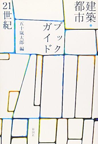 建築・都市ブックガイド21世紀 (建築文化シナジー)
