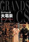 パトリス・ルコントの大喝采 [DVD]