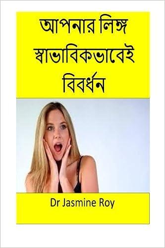 Enlarge Your Penis naturally(Bengali): Bengali version