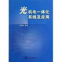 光机电一体化系统及应用
