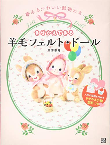 Japanese Craft Book ~ Kisekae Dekiru wool felt doll [JAPANESE EDITION]