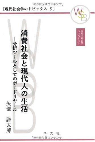 消費社会と現代人の生活~分析ツールとしてのボードリヤール (早稲田社会学ブックレット— 現代社会学のトピックス 5)