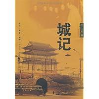 城记(北京城半个多世纪的沧桑传奇)