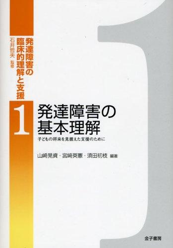 Download Hattatsu shōgai no rinshōteki rikai to shien. 1, Hattatsu shōgai no kihon rikai, : kodomo no shōrai o misueta shien no tameni ebook