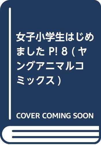女子小学生はじめました P! 8 (ヤングアニマルコミックス)