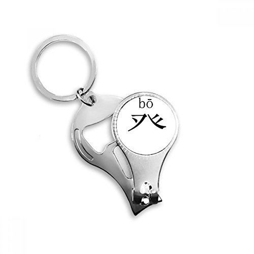 Chinese character component Bo Metal Key Chain Ring Multi-function Nail Clippers Bottle Opener Car Keychain Best Charm Gift Bo Component